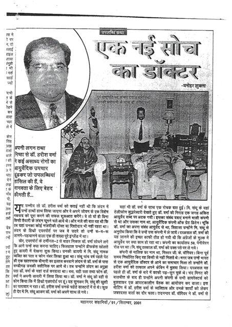 Mahanagar Kahaniya Sep 2001